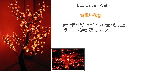 garden03-fw