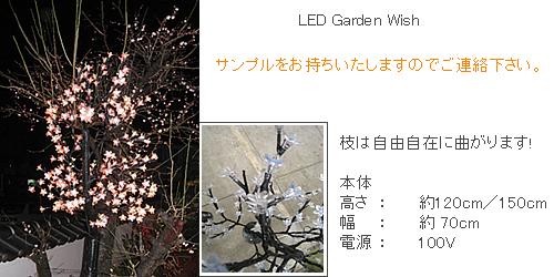 garden04-fw
